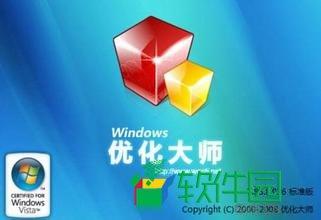 Windows优化大师V7.99