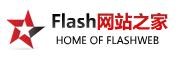 Flash网站之家建站